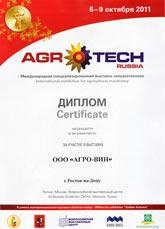Диплом Агротек 2011