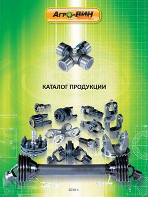 Каталог продукции Агро-ВИН 2010-2011г.