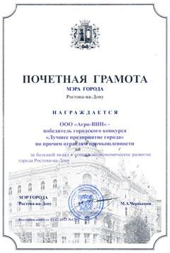 Диплом. РЗКВ - Лучшее предприятие города!